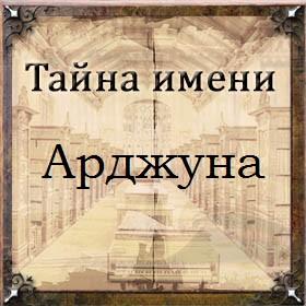 Тайна имени Арджуна