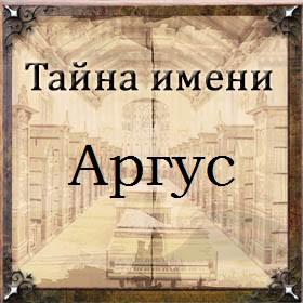 Тайна имени Аргус