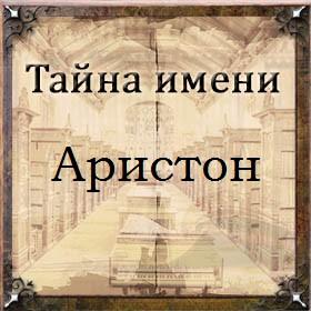 Тайна имени Аристон