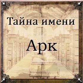 Тайна имени Арк