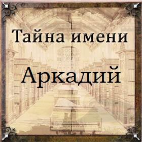 Тайна имени Аркадий