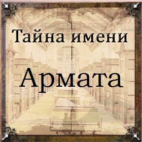 Тайна имени Армата