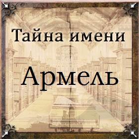 Тайна имени Армель