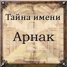 Тайна имени Арнак