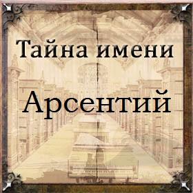 Тайна имени Арсентий