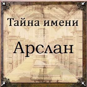 Тайна имени Арслан