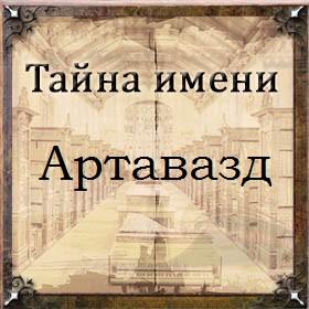 Тайна имени Артавазд