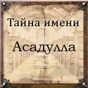 Тайна имени Асадулла