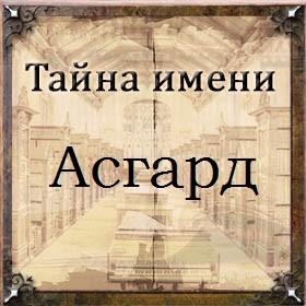 Тайна имени Асгард