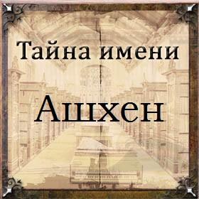 Тайна имени Ашхен