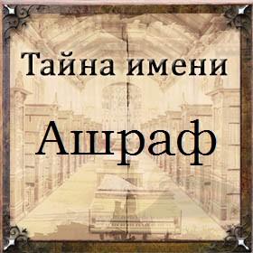 Тайна имени Ашраф