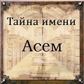 Тайна имени Асем