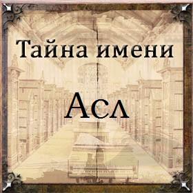 Тайна имени Асл
