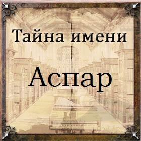 Тайна имени Аспар