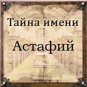 Тайна имени Астафий