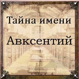 Тайна имени Авксентий