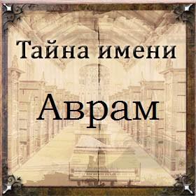 Тайна имени Аврам