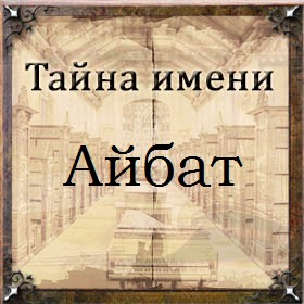 Тайна имени Айбат