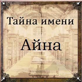Тайна имени Айна