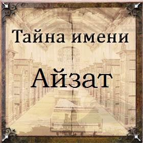 Тайна имени Айзат