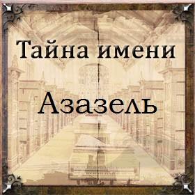Тайна имени Азазель