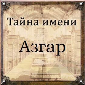Тайна имени Азгар
