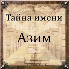 Тайна имени Азим