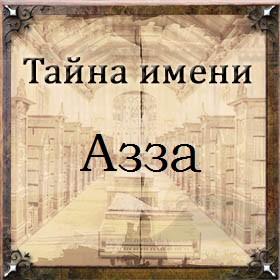 Тайна имени Азза