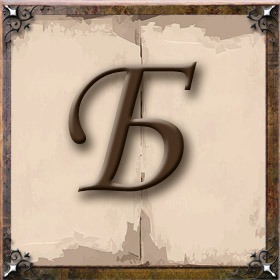 Имена на букву Б
