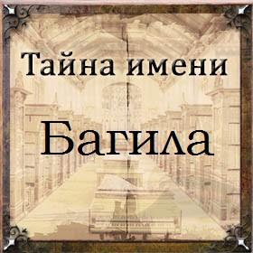 Тайна имени Багила