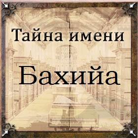 Тайна имени Бахийа