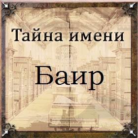 Тайна имени Баир