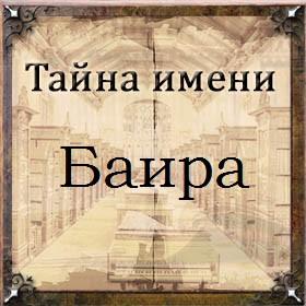 Тайна имени Баира