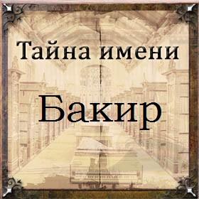 Тайна имени Бакир