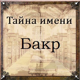 Тайна имени Бакр