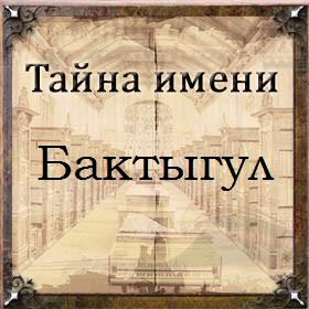 Тайна имени Бактыгул