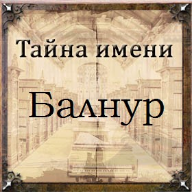 Тайна имени Балнур