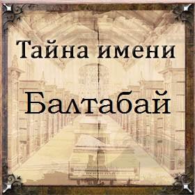 Тайна имени Балтабай