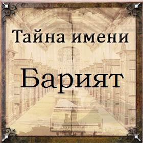 Тайна имени Барият