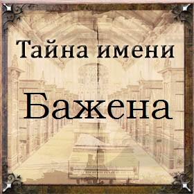 Тайна имени Бажена