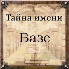 Тайна имени Базе