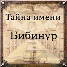 Тайна имени Бибинур