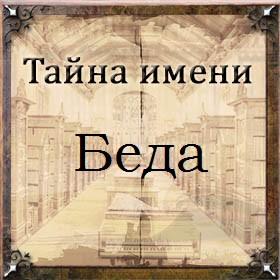 Тайна имени Беда