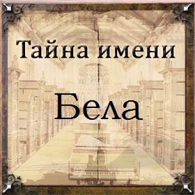 Тайна имени Бела