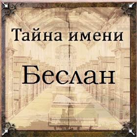 Тайна имени Беслан