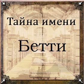 Тайна имени Бетти