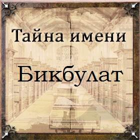 Тайна имени Бикбулат