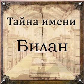 Тайна имени Билан