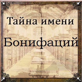 Тайна имени Бонифаций
