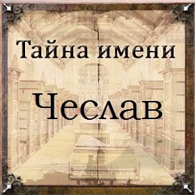 Тайна имени Чеслав